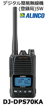 DJ-DPS70KAデジタル簡易無線機(登録局)5W