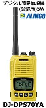DJ-DPS70YAデジタル簡易無線機(登録局)5W