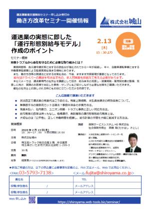 200213_seminar_saitama_thumb