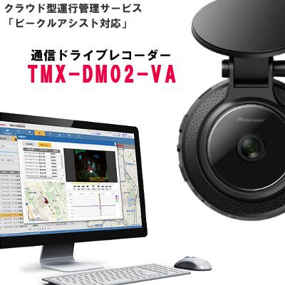 DM02_Main