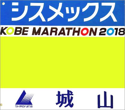 kobe-marathon2018