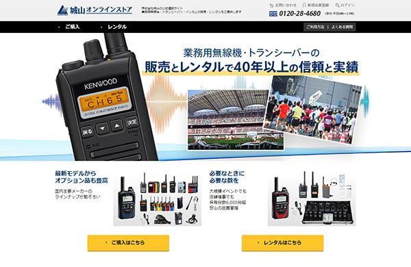 shiroyama_online_store_top