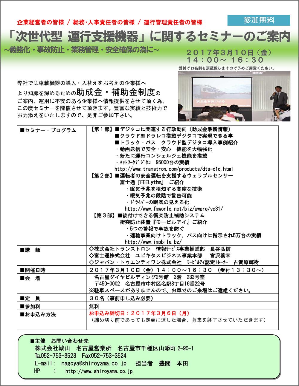 seminar20170310
